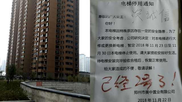 小区3栋楼电梯停12天,住户天天爬楼