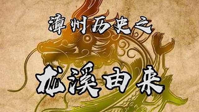 漳州历史之龙溪由来