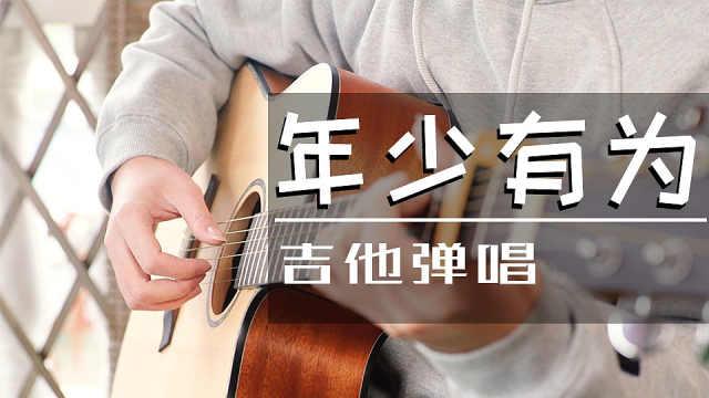 李荣浩《年少有为》吉他弹唱