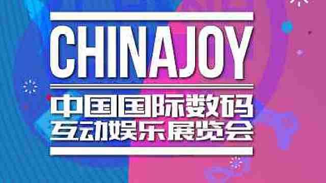2018年第十六届ChinaJoy集锦(5)