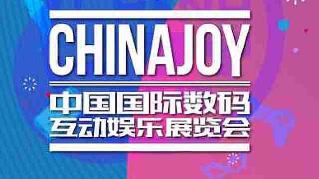 2018年第十六届ChinaJoy集锦(6)