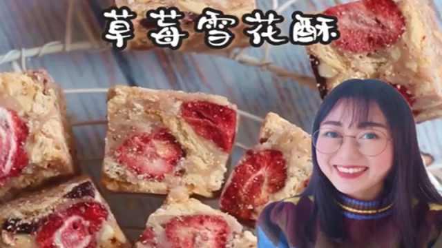 做法超简单的高颜值草莓雪花酥