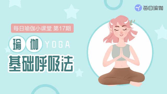 每日瑜伽:常见3种基础呼吸法精讲