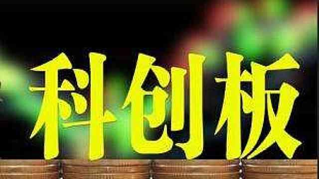 湖北省完成科创板后备企业信息征集