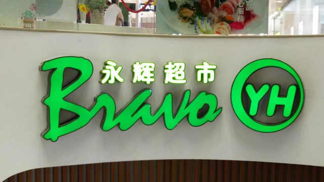 超市巨头创始人两兄弟分歧公开!