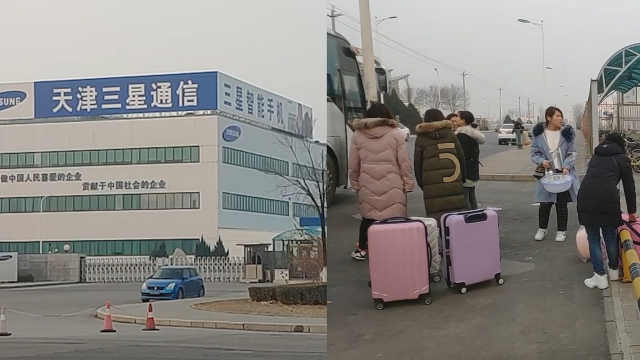 三星天津工廠將停產?員工陸續離廠