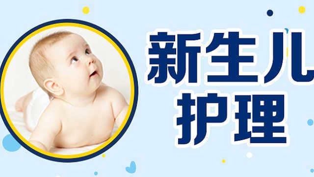 新生儿护理——皮肤护理
