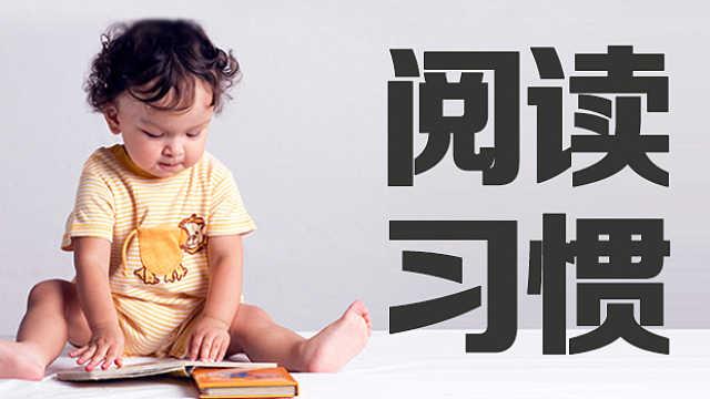 台湾花婆婆谈阅读——培养阅读习惯