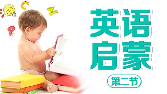 父母英语不好怎么给宝宝做英语启蒙