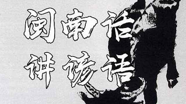 漳州闽南语背后的故事