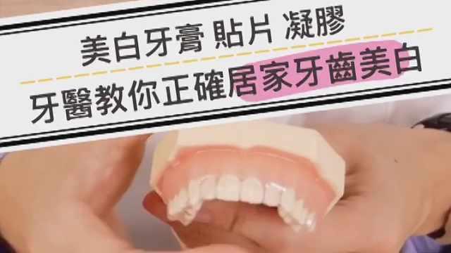 牙医教你正确居家牙齿美白