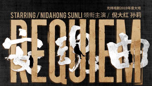 期待!中国版《安魂曲》要来了
