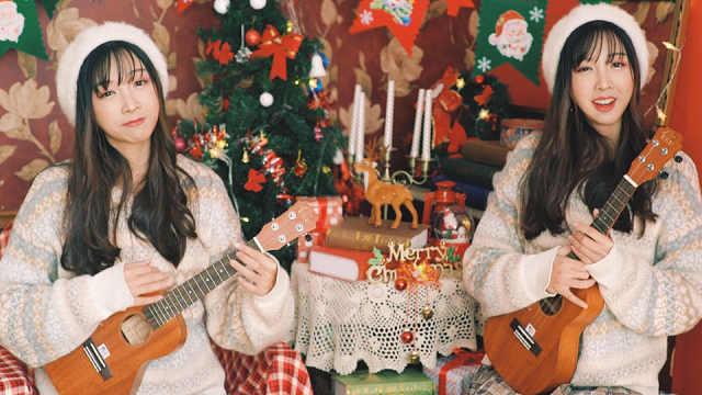 《小圣诞》尤克里里弹唱