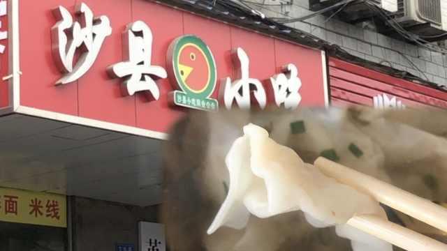 曝沙县小吃馄饨没馅,老板:剁成肉泥