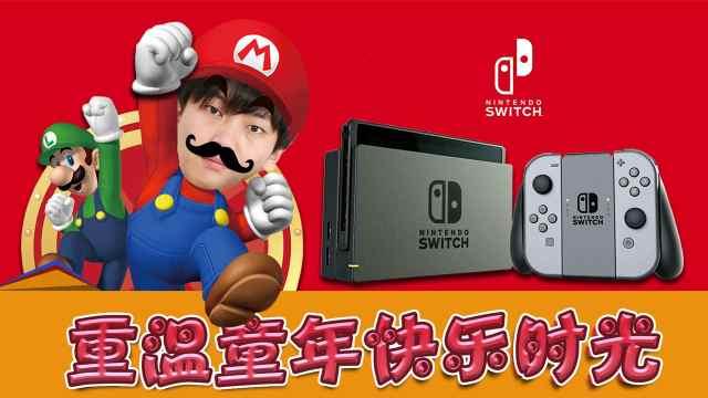 任天堂Switch开箱测评!