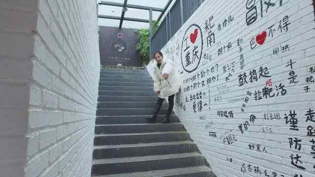 重庆美女翻唱火爆全网的《生僻字》