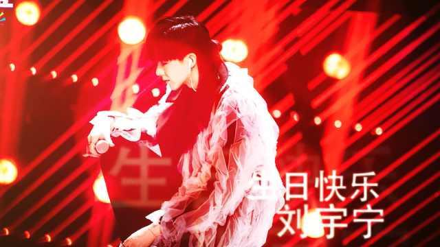 刘宇宁生日快乐,期待迸发更多可能
