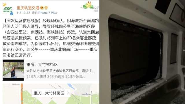 重庆轨道环线故障:人防门侵入限界
