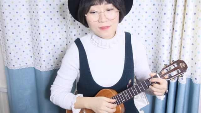 尤克里里弹唱林俊杰 《进阶》