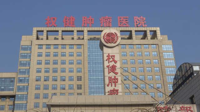 探访权健天津总部:一条街都关门了