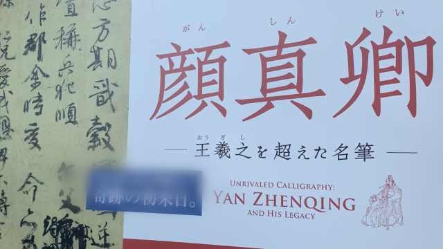 颜真卿展落幕,5万中国人去日本看展