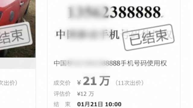 他21万买88888吉祥号:电话被打爆