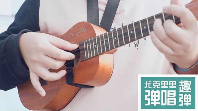 林俊杰【她说】尤克里里弹唱