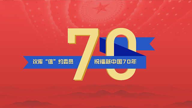 新中国70华诞最美祝福(七)
