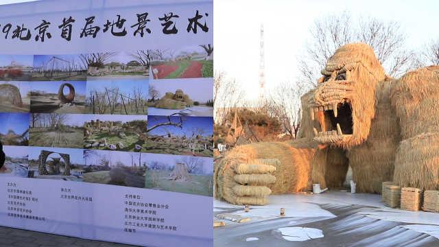 创意十足!北京首届地景艺术节启幕