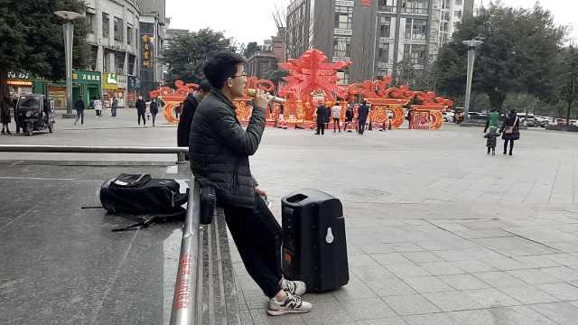 高三男春节上街高歌:吼出学习压力
