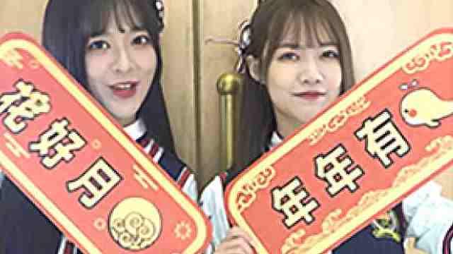大年初六GNZ48张琼予杨媛媛送祝福