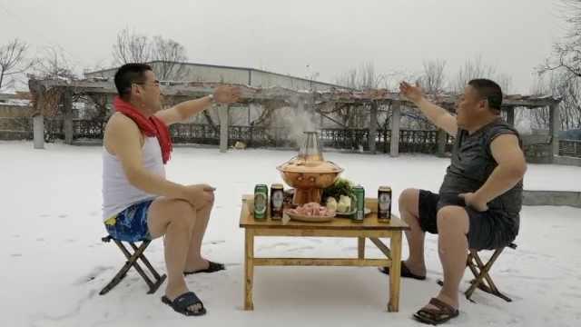 俩山东硬汉雪中穿夏装,斗歌吃火锅