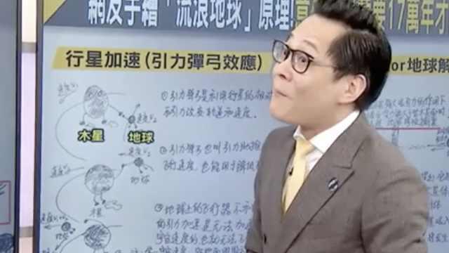 台媒报道流浪地球:女作家刘慈欣著