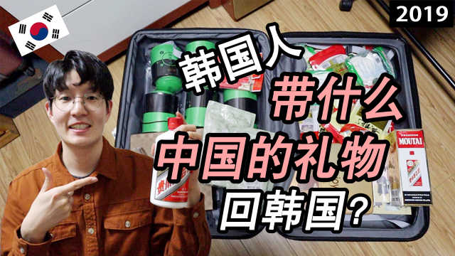 韩国人带了什么中国的礼物回韩国