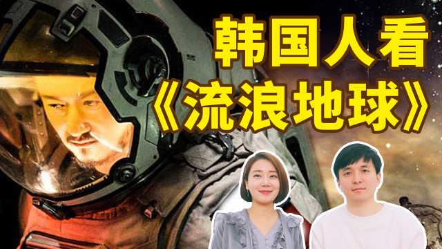韩国人看《流浪地球》贺岁档最佳