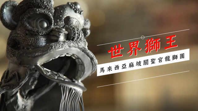 醒狮贺岁,马来西亚的华人世界狮王