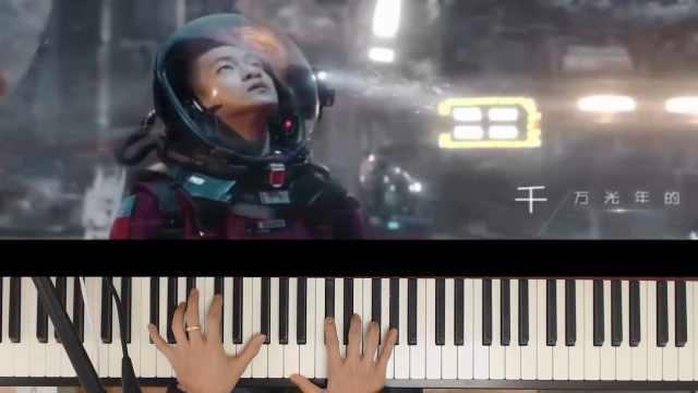 杨宗纬——《星》流浪地球推广曲MV
