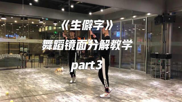 《生僻字》舞蹈镜面分解教学part3