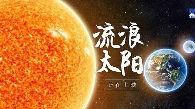 江浙沪终极疑问:太阳你去流浪了吗
