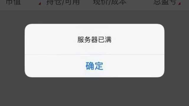 券商回应手机登录出现故障:无赔付