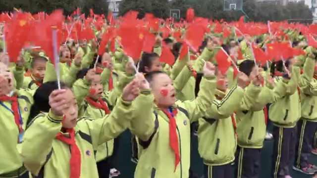 开学第一课!全校师生献唱表白祖国