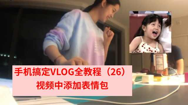 手机搞定VLOG:视频中添加表情包