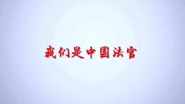 我们是中国法官!
