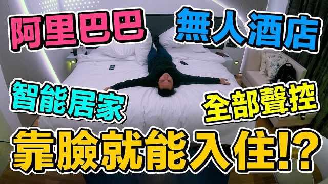 杭州高科技无人酒店,入住全程靠脸