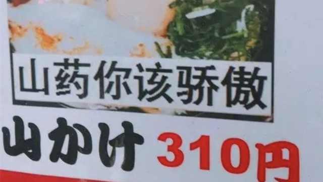 爆笑!日本街头那些奇葩中文翻译