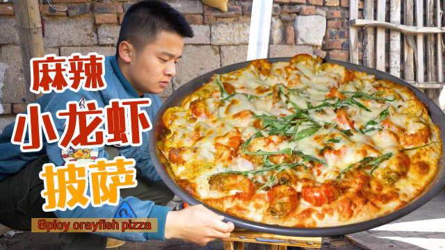 七斤小龙虾做一个披萨,好吃到爆!