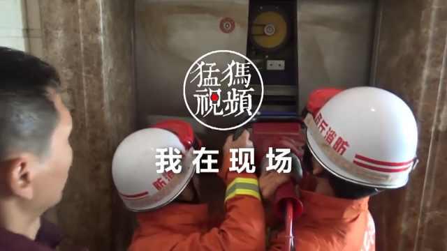 猛犸视频|电梯突发故障,14人被困