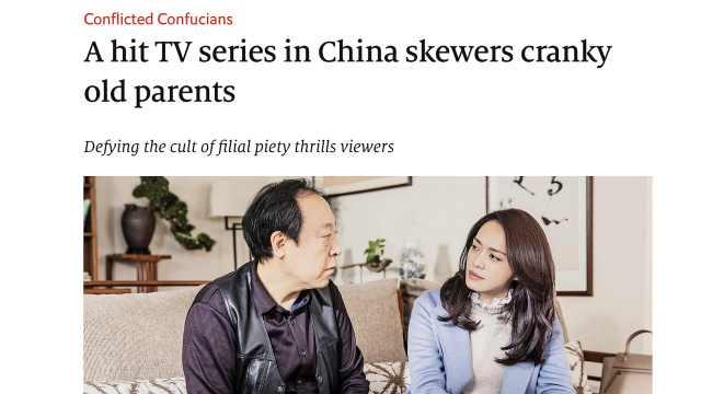 外媒评《都挺好》:正面批中式孝道