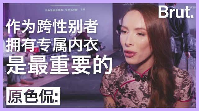 她推出全球首个跨性别专属内衣品牌