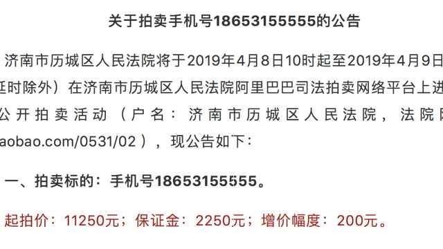济南拍卖手机号,55555起价11250元